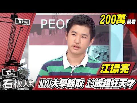超狂天才!NYU大學錄取 他●13歲的江璟亮 看人物 20170813 (完整版)