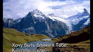 Павел Плахотин - Ближе к Тебе