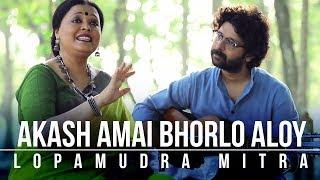 Akash Amai Bhorlo Aloy | Lopamudra Mitra | Joy Sarkar | Akash-The Infinite