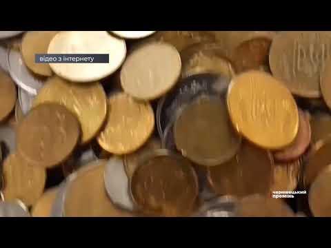 Чернівецький Промінь: З 1 жовтня монети номіналом 25 копійок та старі банкноти не прийматимуть для розрахунків