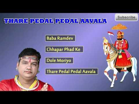 Baba Ramdevji Songs 2015 'Thare Pedal...