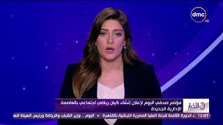 الأخبار - موجز أخبار الثانية عشر لأهم وأخر الأخبار مع دينا الوكيل - حلقة الإثنين 20-3-2017