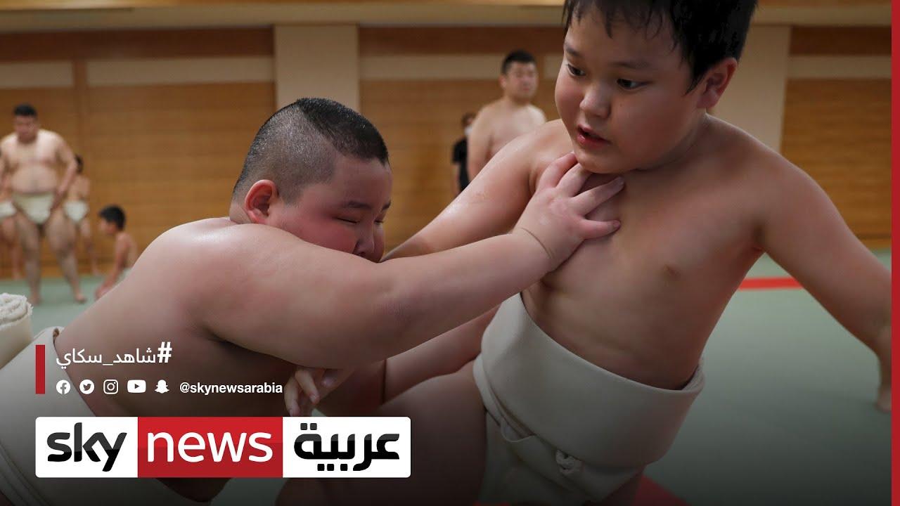 مستقبل رياضة السومو.. طفل ياباني في العاشرة يزن 85 كيلوغراما  - 08:59-2021 / 1 / 22