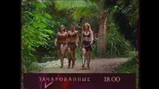 Анонс Сериала Зачарованные (СТС 07.02.2004)