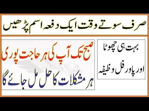 Wazifa For Hajat In Night Sirf Raat Ko Sotay Waqat Parhe Aur Subha Tak Her Muskil Ka Haal Milay Ga thumbnail