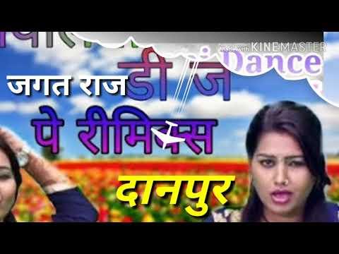 Payaliya Bajni Lado Piya Dj Jagat Raj Danpur BSR Up 8433215381