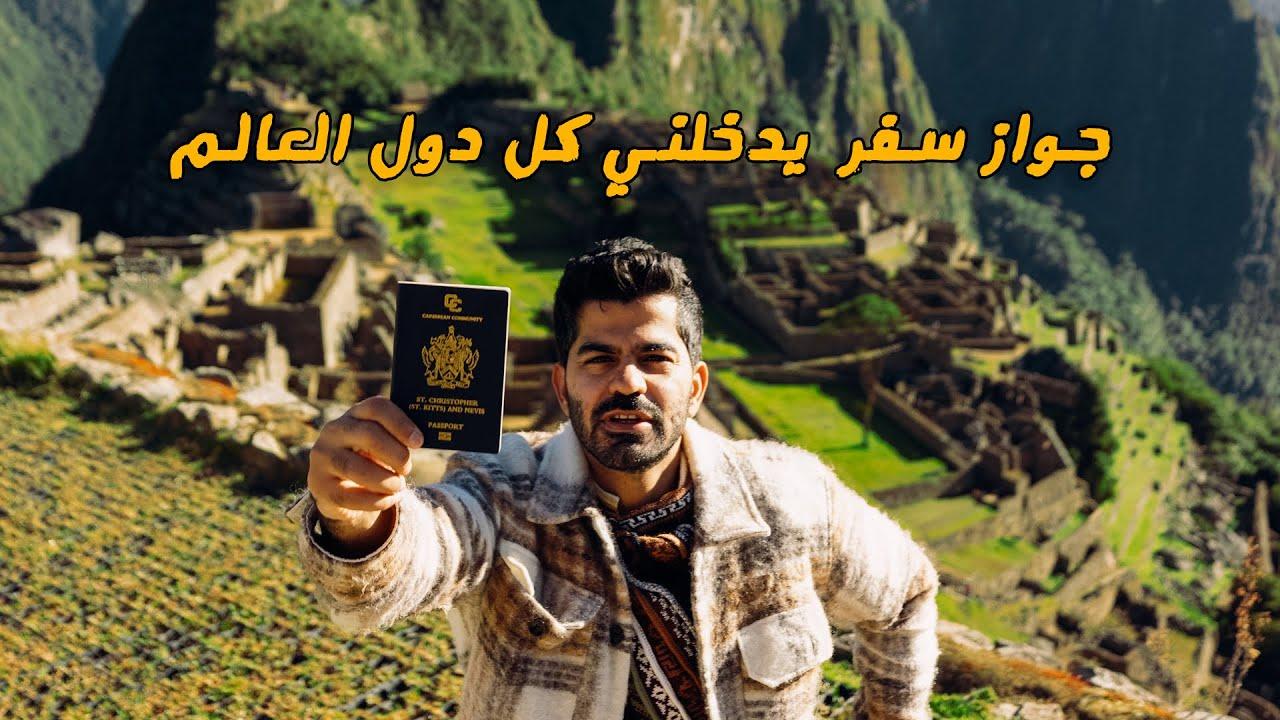 اشتريت جواز سفر جديد يدخلني العالم كله - new passport