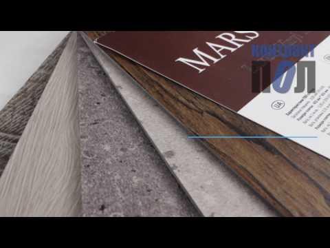 Mars Tile - кварц виниловая плитка для пола