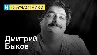 Дмитрий Быков | Стань соучастником «Новой газеты»