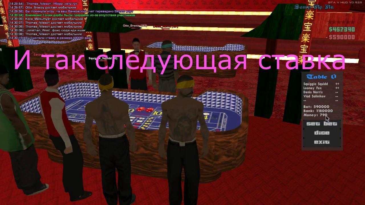 Читы для казино как выигрывать постоянно в казино на автоматах
