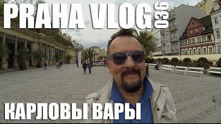 Краткий визит в Карловы Вары! ( Чехия, Карловы Вары ) Praha Vlog 036(В этом видео я рассказываю о краткой поездке из Праги в Карловы Вары! Карловы Вары ( Karlovy Vary) — курортный..., 2016-05-03T08:05:57.000Z)