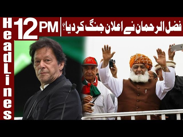 Bad News For PTI Government? | Headlines 12 PM | 14 November 2019 | Express News