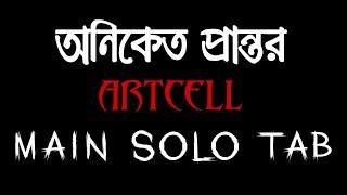 oniket-prantor-solo-tabs-artcell