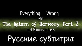[RUS Sub] (Parody) Everything Wrong With Return of Harmony Part Two In 4 Minutes or Less