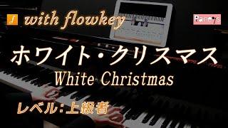 ホワイト・クリスマス / アーヴィング・バーリン