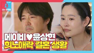 [스페셜] 윤상현♥메이비 부부의 '희노愛락' 라이프!ㅣ동상이몽2 - 너는 내 운명(Dong Sang 2)ㅣSBS ENTER.