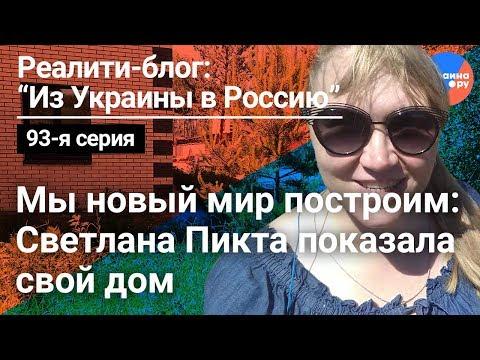 Из Украины в Россию #93: Светлана Пикта показала дом своей семьи