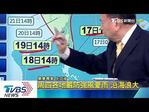 周三陸警風浪增大 有強風 東台雨大