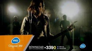 ลบไม่ออก : Gear Knight [Official MV]