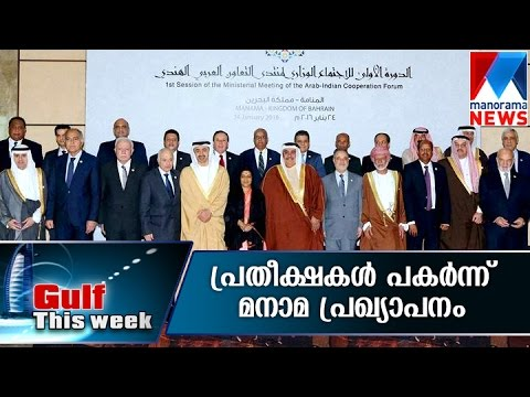 Manama Talks gives new hopes | Manorama News | Gulf this Week