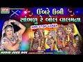 Umbre Ubhi Sambhalu Re Bol Valamna | JIGNESH KAVIRAJ, JALPA DAVE | Non Stop Gujarati Garba 2017