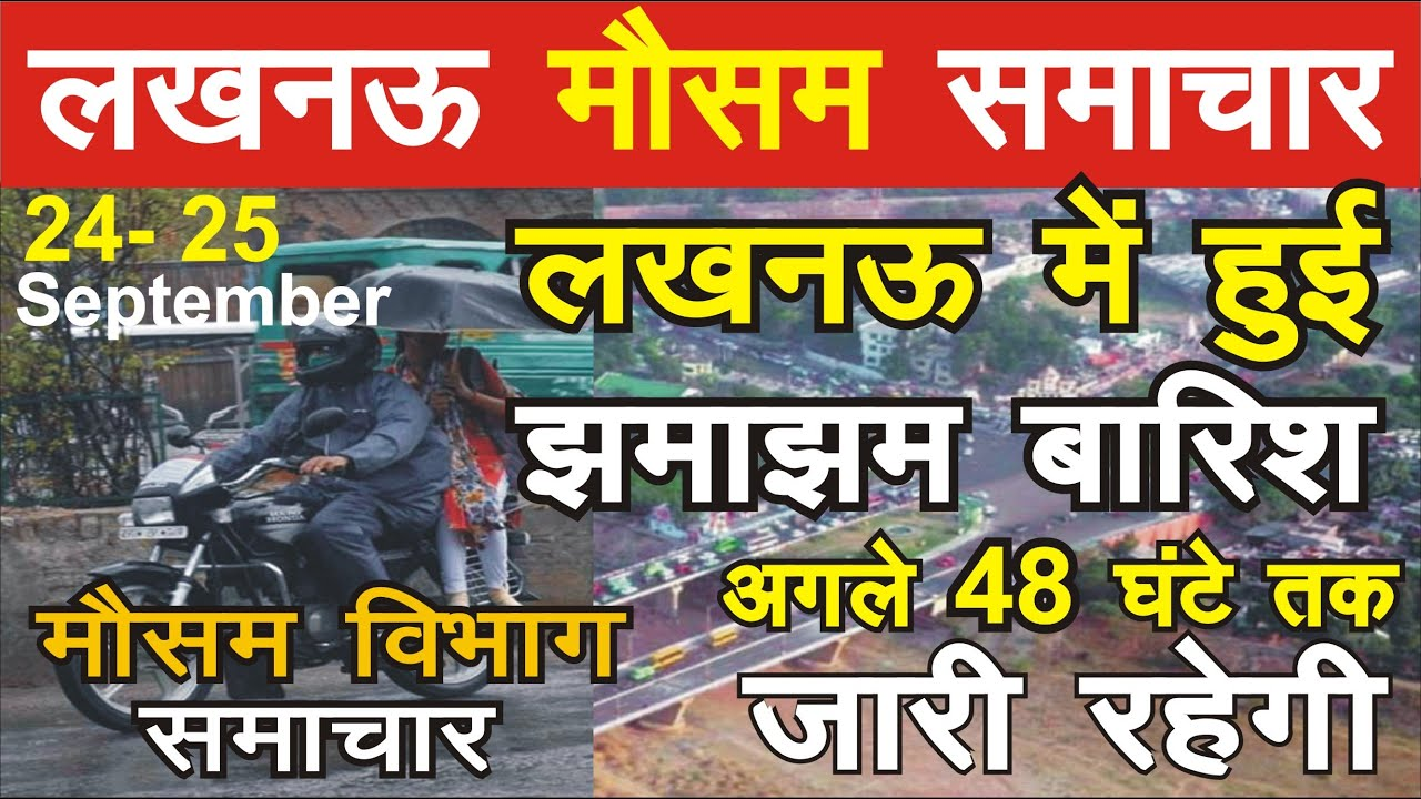 Lucknow Weather News : लखनऊ में हुई झमाझम बारिश - अगले 48 घंटे तक जारी रहेगी हल्की से मध्यम बारिश