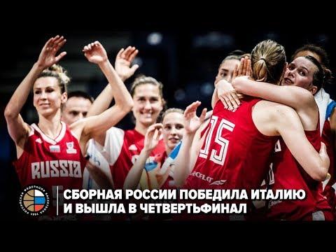 Сборная России победила Италию и вышла в четвертьфинал