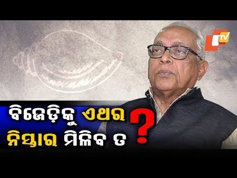 Congress MLA Narasingha Mishra targets BJD on multiple issues in Odisha