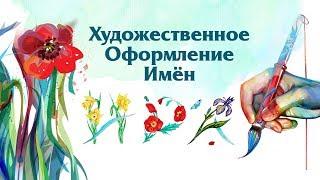оформление имени Разукрашки Вебинары для воспитателей ТРАВАРТ Андрей Протопопов