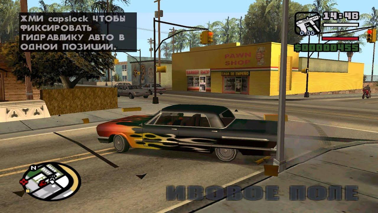 Gta San Andreas S Mission Car Dancing