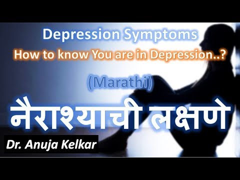 Depression Symptoms | How to know You are in Depression (Marathi) नैराश्याची लक्षणे