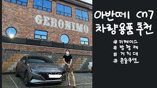 아반떼cn7차량용품 추천/키케이스,방향제,거치대,콘솔쿠…