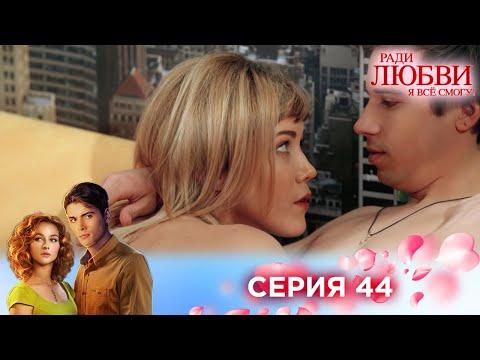 44 серия | Ради любви я все смогу