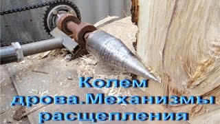 Колем дрова.Мотоблок.Mechanisms for splitting firewood