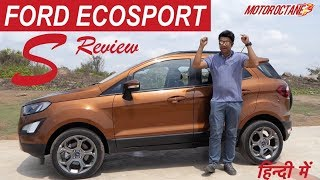 2018 Ford Ecosport S Review in Hindi | MotorOctane