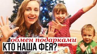 НОВОГОДНИЙ ОБМЕН ПОДАРКАМИ СРЕДИ МАМ БЛОГЕРОВ / Наша фея Maria's Days