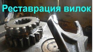 ремонт или реставрация вилок КПП, или раздаточной коробки