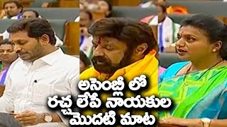 Craze People First Speech In Assembly | YS jagan | Roja | Balakrishna | Chandrababu Naidu