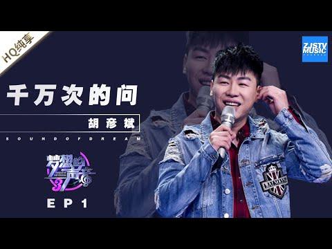 [ 纯享 ]胡彦斌《千万次的问》《梦想的声音3》EP1 20181026 /浙江卫视官方音乐HD/