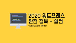 2020 워드프레스 기본 강의 - 실전