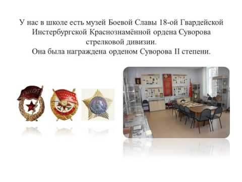 Награждена орденом Суворова