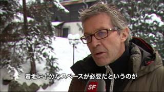 ソチ冬季五輪、滑降コース設計者はスイス・スキー界の大スター
