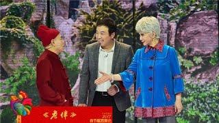 [2017央视春晚]小品《老伴》 表演:蔡明 潘长江 潘斌龙 | CCTV春晚