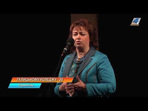 TV-4: 20 років з дня заснування відзначив Галицький коледж імені В'ячеслава Чорновола