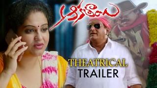 Akatayi Theatrical Trailer || Prudhvi Raj As Pawan Kalyan Fan || Ameesha Patel