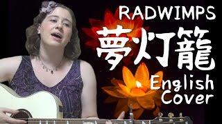 RADWIMPS / 夢灯籠 (English Cover)