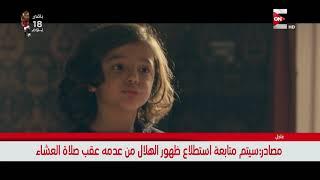 """""""أنا هاشوطها زي محمد صلاح""""... مالك عرض حياته للخطر بنزوله الشارع #كلبش3"""