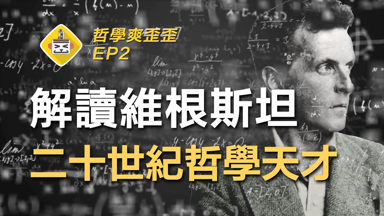 哲學大師的邏輯課!維根斯坦:生平與哲學思想解析(上集)Ludwig Wittgenstein 哲學爽歪歪EP2 | 分析哲學 | 羅素 | 形式邏輯 | 真值表 | 邏輯哲學論 | 神秘主義