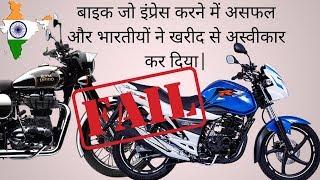 TOP 10 Bikes Failed  to Impress Indian Market