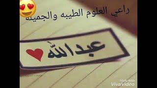 أغنية بإسم عبدالله